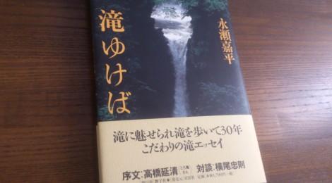 読書録・『滝ゆけば』永瀬嘉平