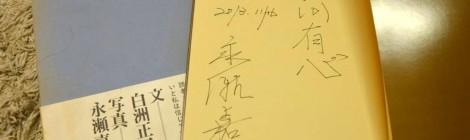 """永瀬嘉平さん講演会【""""滝道""""を極めた人】"""