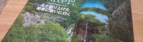 【雑誌企画】クロアチアの滝楽園、プリトヴィッツェへ