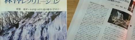 【機関誌】『森林レクリエーション2月号』に滝ガール登場