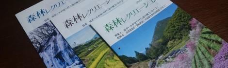 【機関誌】『森林レクリエーション』3号連続寄稿しました!