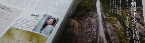 【機関誌】ミツカン水の文化センター『水の文化』に掲載!