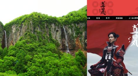 歴史好きなら滝がもっと面白い【滝のポテンシャル・その3】