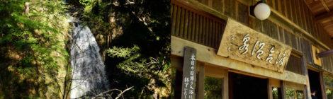 付知峡渡合三滝ほか・岐阜県【ランプの宿と朝の滝さんぽ】