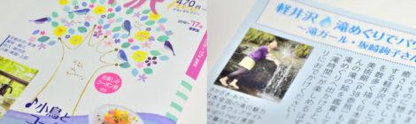 【ムック】毎日ムック『軽井沢free』に滝めぐりページ登場!
