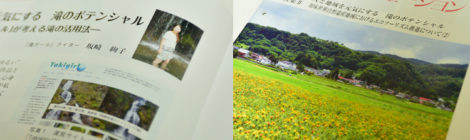 【機関誌】『森林レクリエーション7月号』滝ガール再登場!