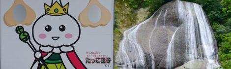 みろくの滝・青森県【田子町の象徴はにんにく&スヌーピー】