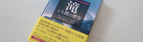 読書録・『図説 滝と人間の歴史』ブライアン・J. ハドソン