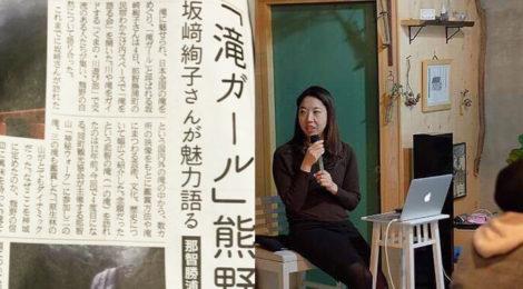 【新聞】熊野新聞さんに「滝ガール」登場&滝を語る会