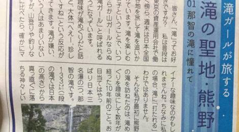 【新聞】熊野新聞さんで滝ガール連載スタート!