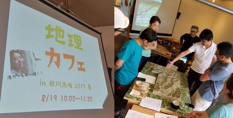 地理カフェ IN 秋川流域【ゲストトーク&払沢の滝案内】