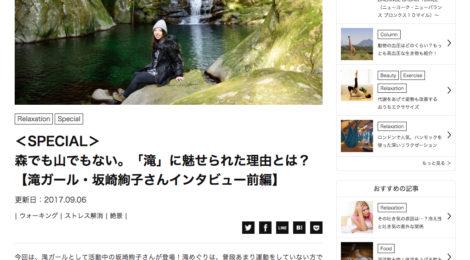 【WEB】オムロンヘルスケア「Rhythm」滝ガールインタビュー