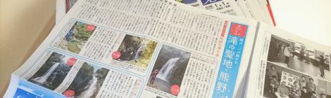 【新聞】熊野新聞さん滝ガールコラムお正月特別編