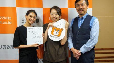 【ラジオ】ラジオ日本「Homeyトーク」ゲスト出演