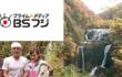 【TV】12/31 BSフジ「にっぽん名滝探訪」に出演します