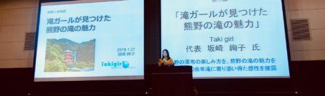【講演会レポート】熊野人倶楽部 熊野の滝の魅力