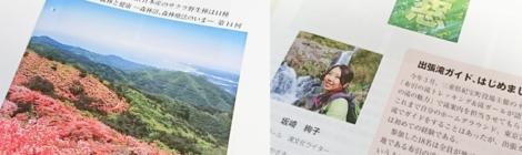 【機関誌】『森林レクリエーション5月号』寄稿しました