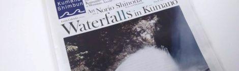 """【新聞】熊野新聞の英字新聞バージョンに""""Takigirl""""が登場!"""