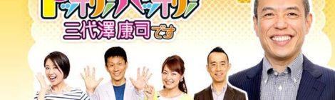 【ラジオ】ABCラジオ「ドキハキ」滝ガール出演
